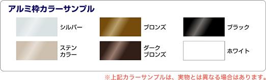 アルミ枠カラーサンプル