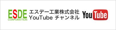 エスデー工業株式会社 YouTubeチャンネル