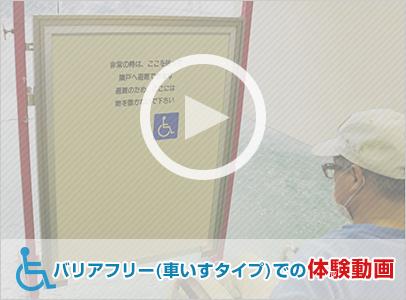 バリアフリー(車いすタイプ)での体験動画